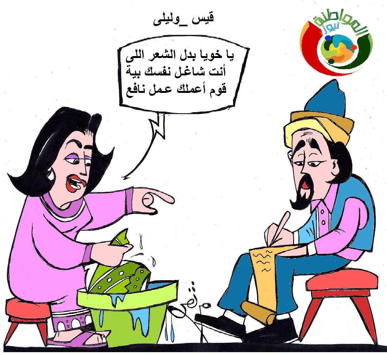 كاريكاتير المواطنة نيوز 2018 (1)