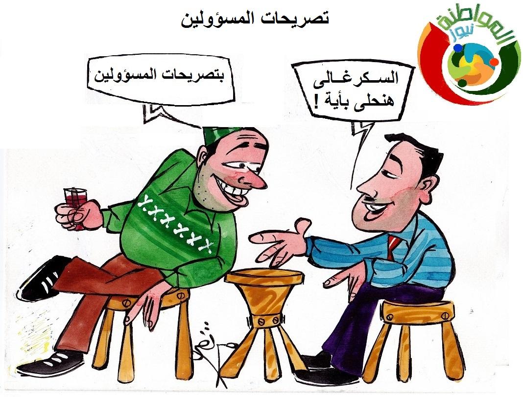 كاريكاتير المواطنة نيوز 2