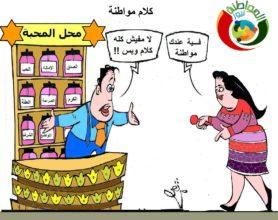 كاريكاتير المواطنة نيوز 322255.