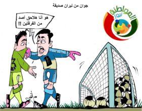 كاريكاتير المواطنة نيوز 55
