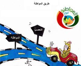 كاريكاتير المواطنة نيوز 564232