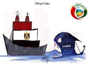 كاريكاتير المواطنة 1نيوز 1222232