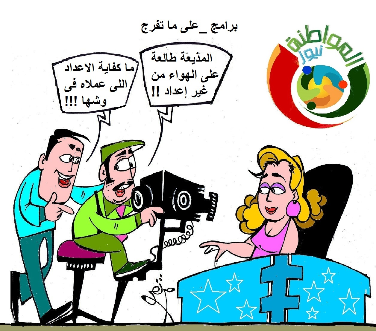 كاريكاتير المواطنة 5663