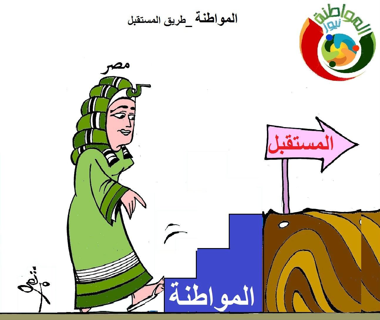 كاريكاتير المواطنة نيوز 213