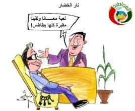 كاريكاتير المواطنة نيوز 231