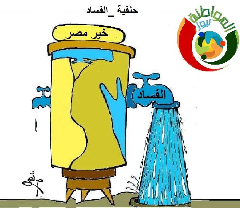 كاريكاتير المواطنة نيوز 23018