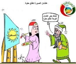 كاريكاتير المواطنة نيوز 234