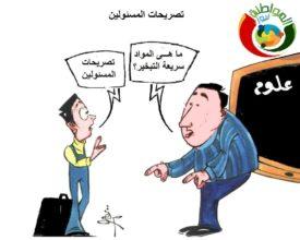 كاريكاتير المواطنة نيوز 52364