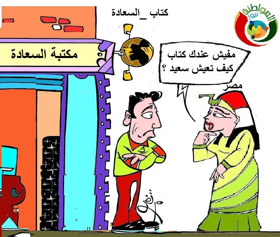 كاريكاتير المواطنة نيوز 534