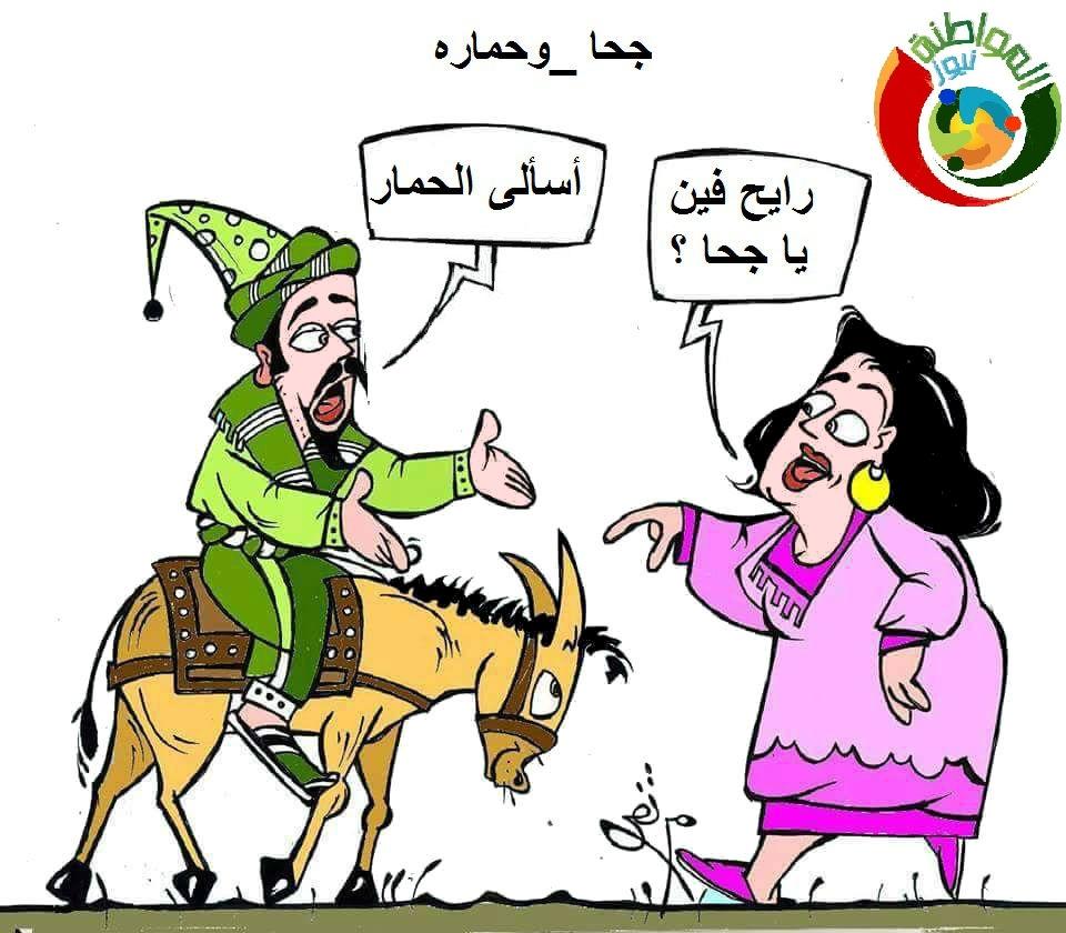 كاريكاتير المواطنة نيوز 8649721