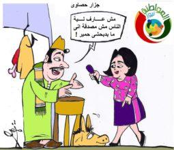 كاريكاتير المواطنة 2نيوز 234