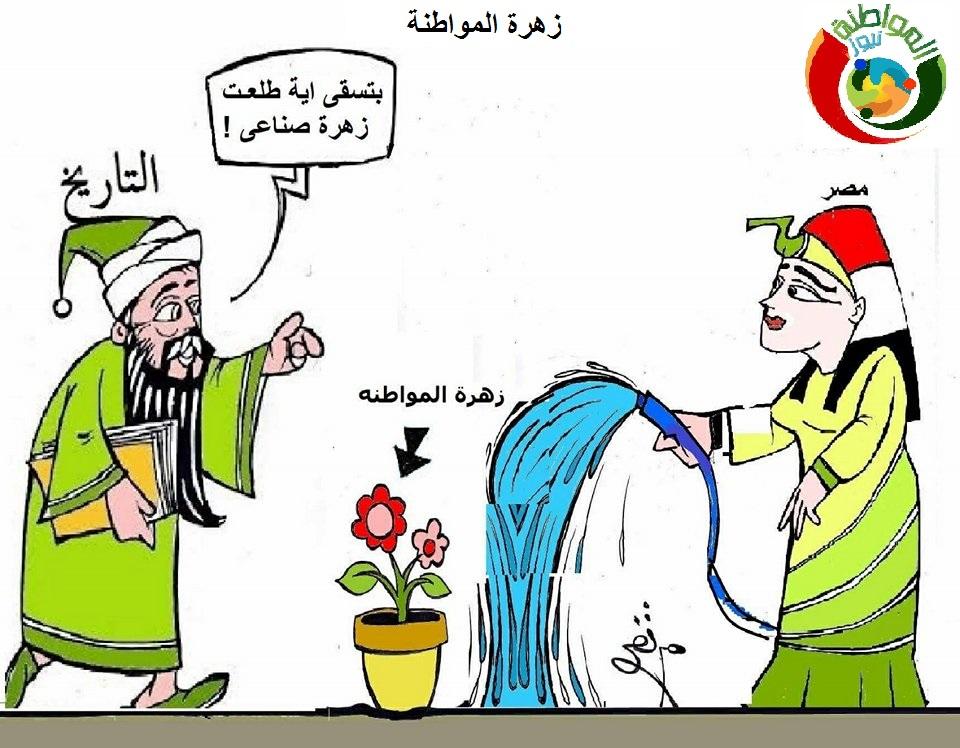 كاريكاتير المواطنة 2000