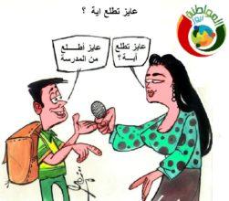 كاريكاتير 2المواطنة نيوز