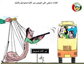 كاريكاتير المواطنة نيوز 366