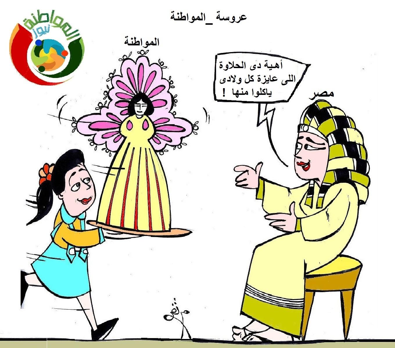 كاريكاتير المواطنة نيوز 523523