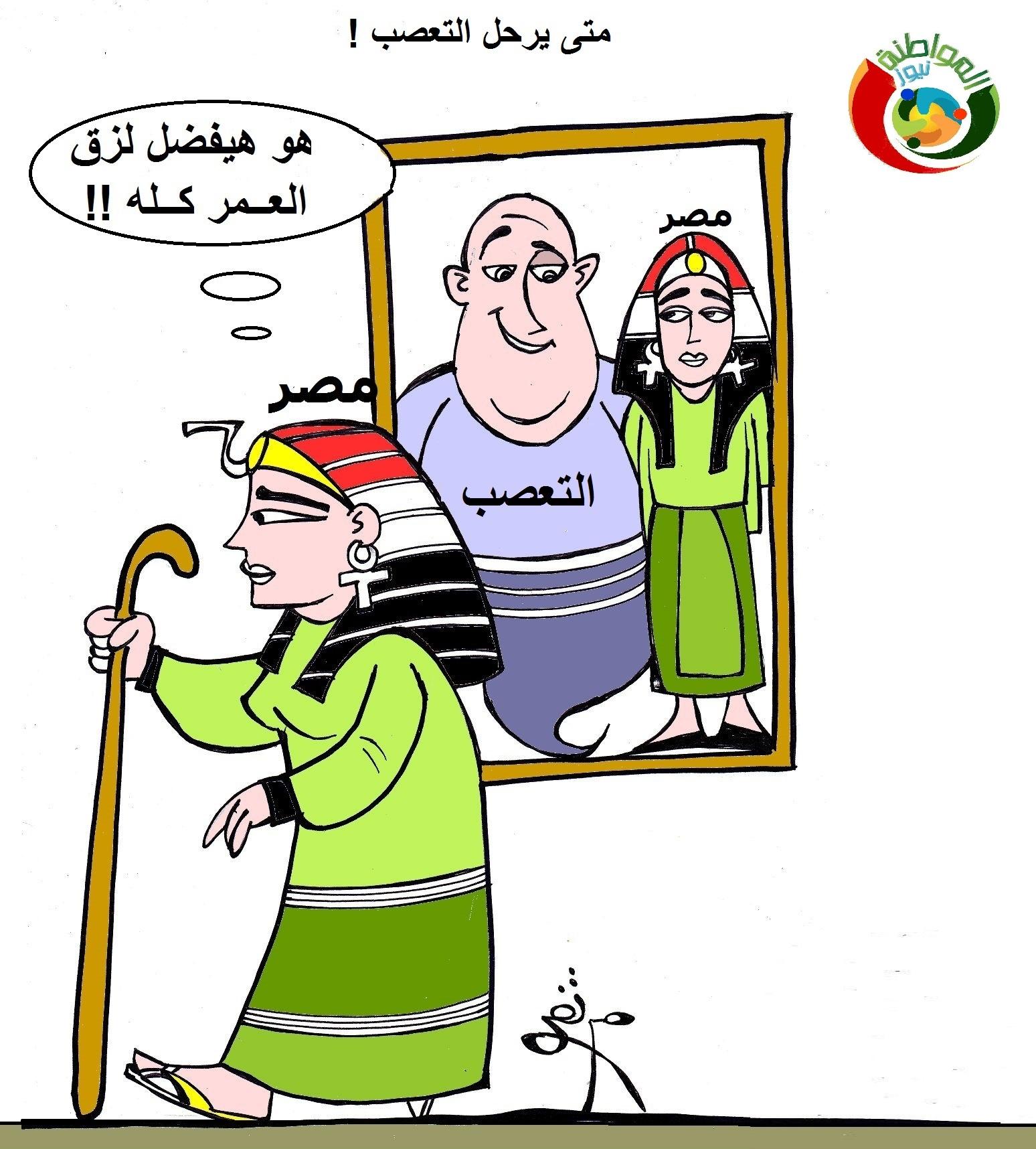 كاريكاتير المواطنة نيوز 53497