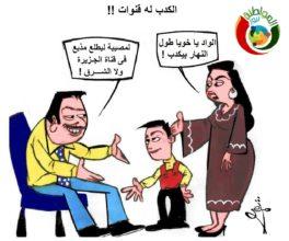 كاريكاتير المواطنة نيوز 56314