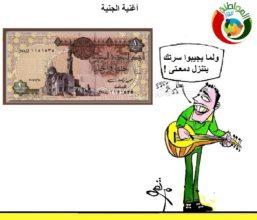 كاريكاتير المواطنة نيوز 5634
