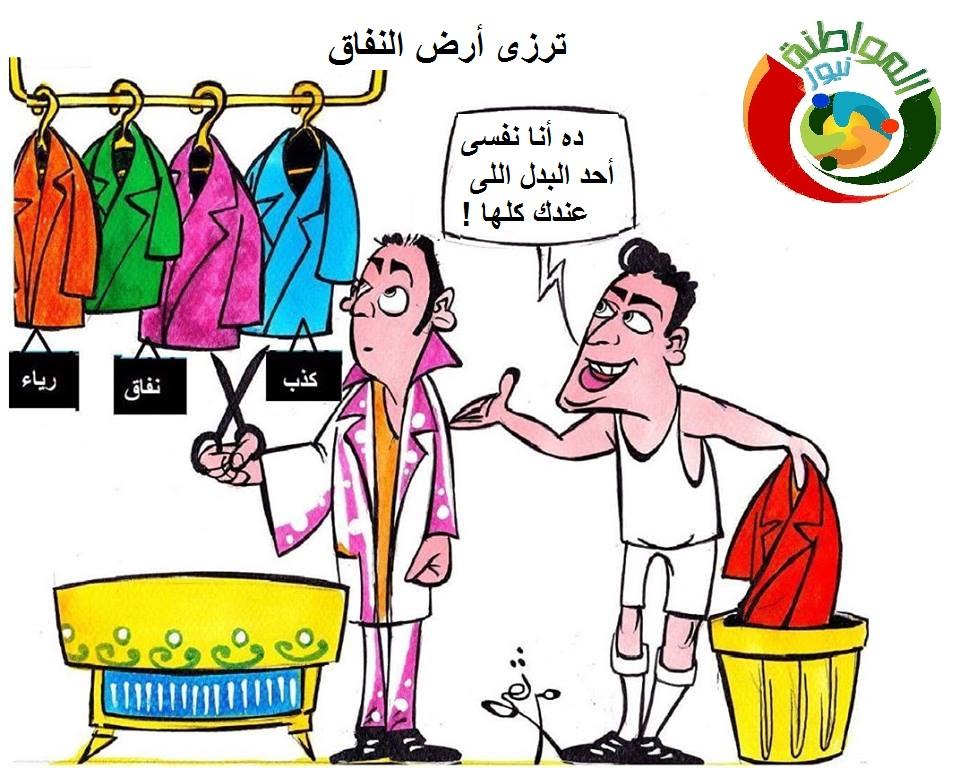 كاريكاتير المواطنة نيوز 6348