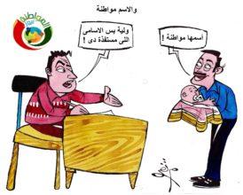كاريكاتير المواطنة نيوز 65533