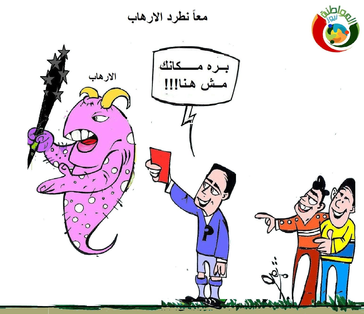 كاريكاتير المواطنة نيوز 66666