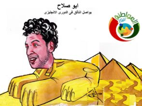 كاريكاتير المواطنة نيوز 4555