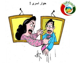 كاريكاتير المواطنة نيوز 523325