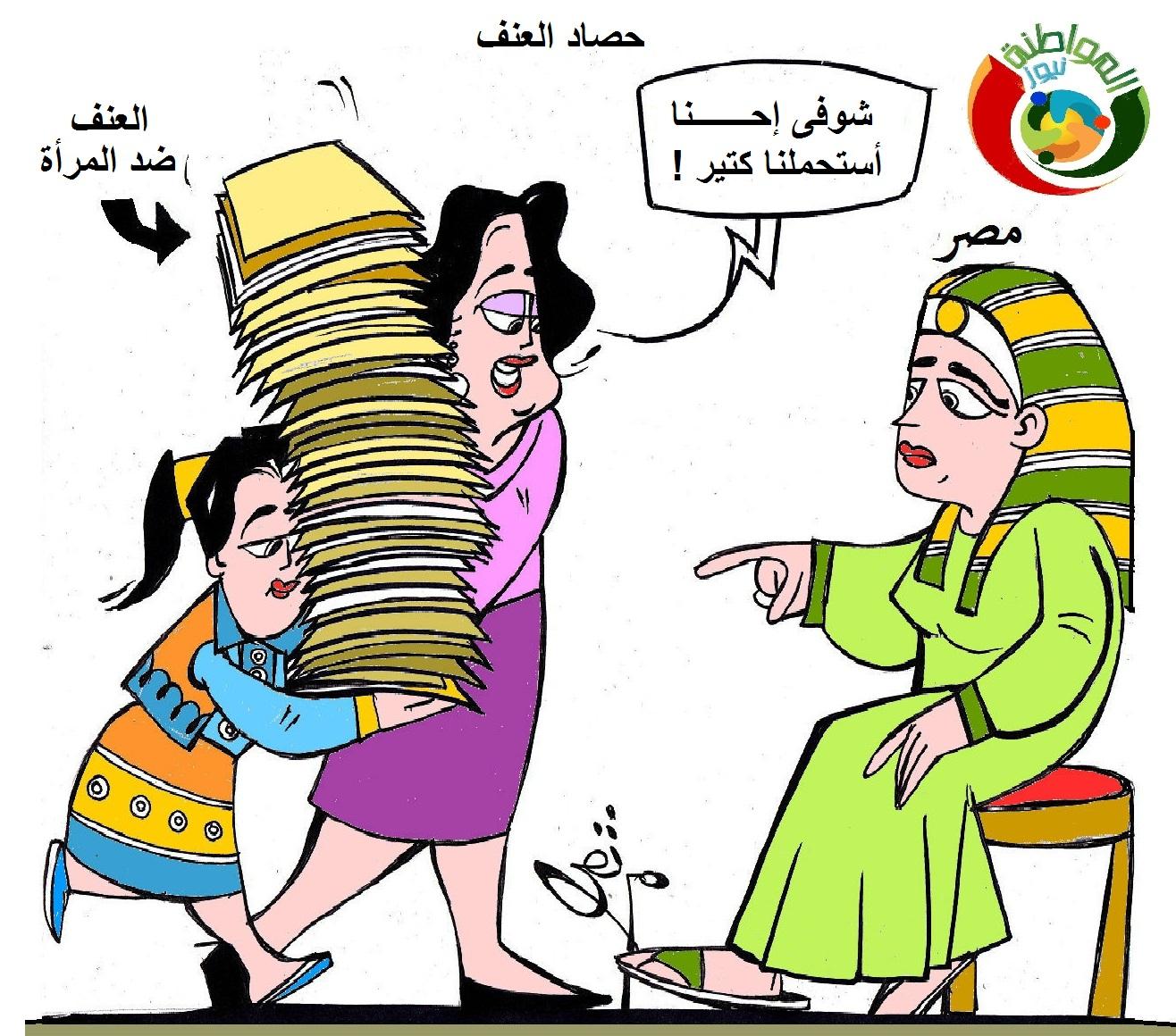 كاريكاتير المواطنة نيوز 563499