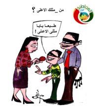 كاريكاتير المواطنة نيوز 56421