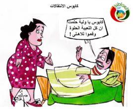 كاريكاتير المواطنة نيوز 56666