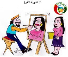 كاريكاتير المواطنة نيوز 8555