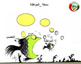كاريكاتير المواطنة نيوز 20119