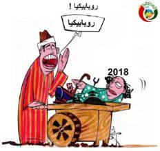 كاريكاتير المواطنة نيوز 2019