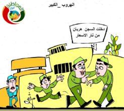 كاريكاتير المواطنة نيوز 23105