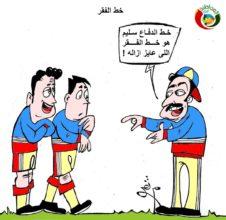 كاريكاتير المواطنة 2546