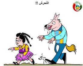 كاريكاتير المواااطنة نيوز
