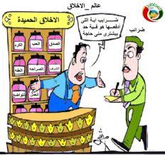 كاريكاتير المواطنة نوز203