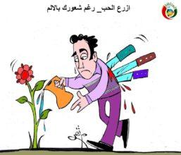 كاريكاتير المواطنة نيوزز20