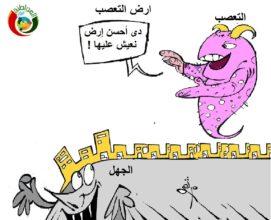 كاريكاتير المواطنة نيوز 201398