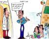 كاريكاتير المواطنة نيوز 20193