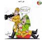 كاريكاتير المواطنة نيوز 213546