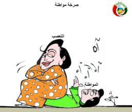 كاريكاتير المواطنة نيوز 230