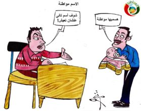 كاريكاتير المواطنة 2نيوز 200