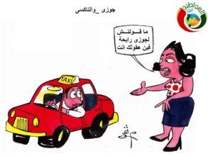 كاريكاتير الموااطنة نيوز 122