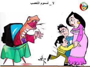 كاريكاتير المواطنة نيوز 23456