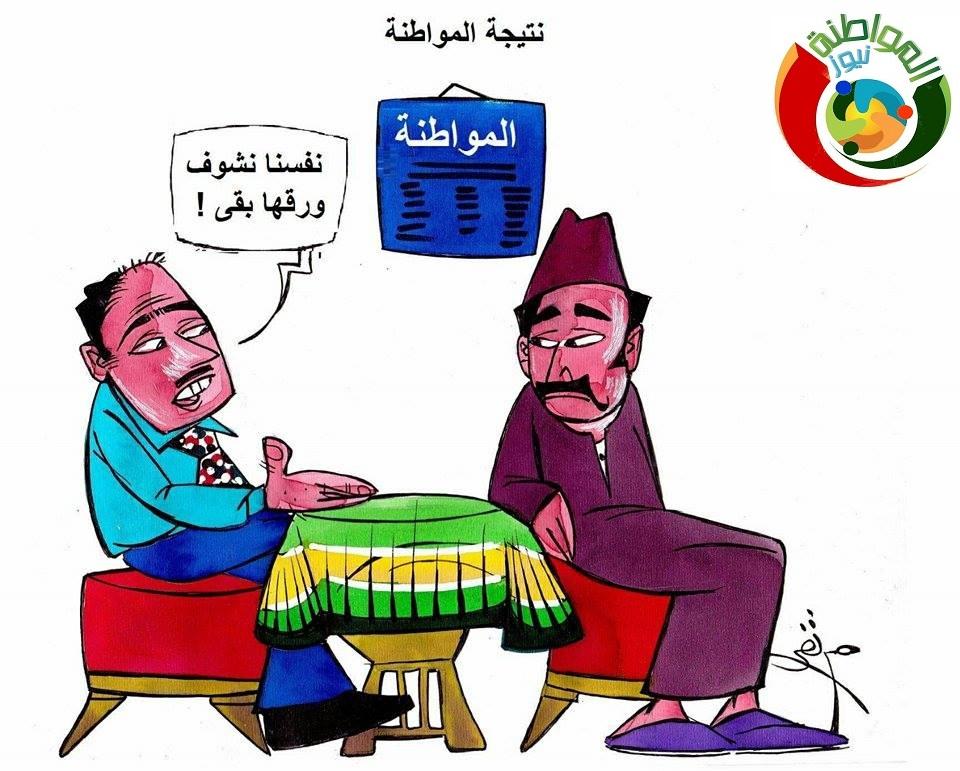 كاريكاتير المواطنة نيوز 2356