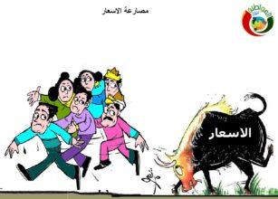 كاريكاتير المووواطنة نيوز 2315