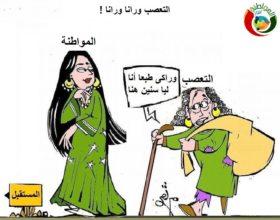 كاريكاتير مواطنة نيوز 2365