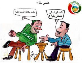 كاريكاتير نيوز 2031