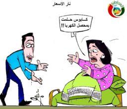 كاريكاتير المواطنة نيوز 2222